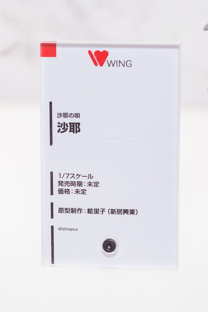 WF2016winter WING 沙耶