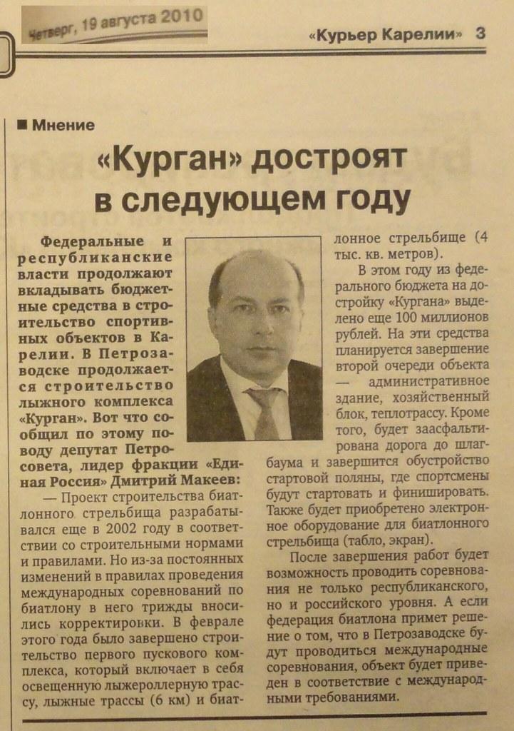 deputito_makeev_v5