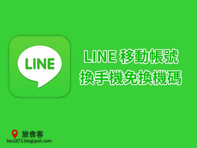 LINE app-移動帳號