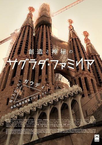 ドキュメンタリー映画■創造と神秘のサグラダファミリア■