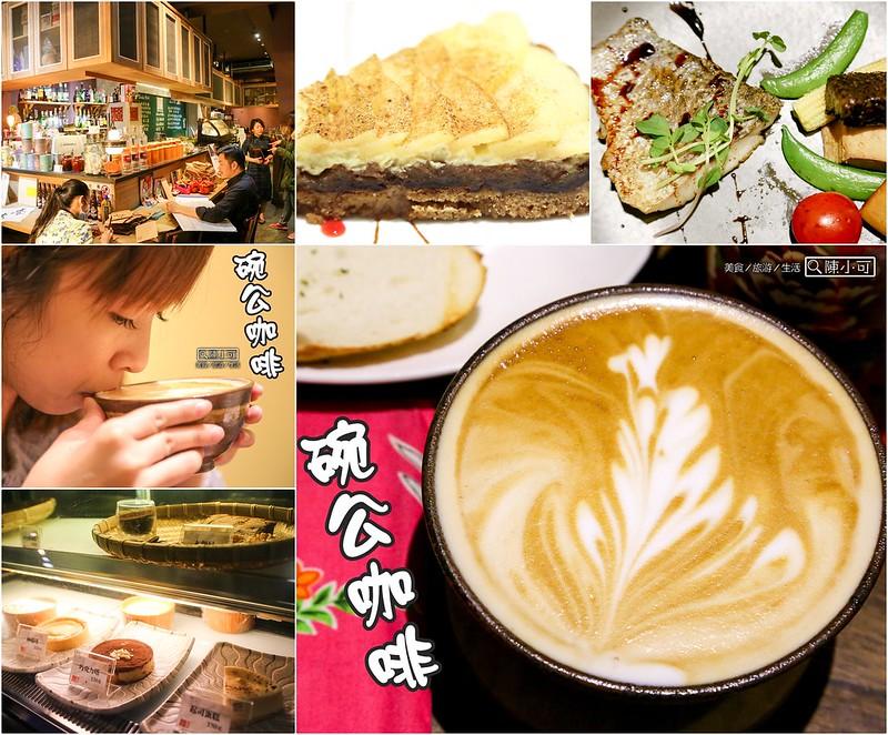 福來許 Fleisch【台北咖啡館】福來許Fleisch,台北迪化街餐廳!蛋糕、咖啡、餐點,不限時、部份座位有插座!