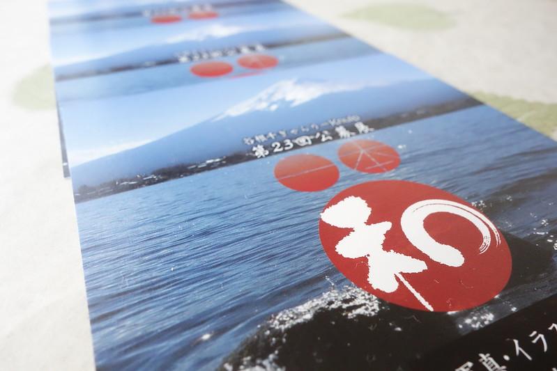 平成28年(2016年)2月6日(土)~14日(日) ぎゃらりーKnulp 第23回公募展「日本-和」展