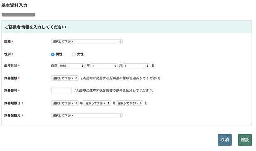 FireShot Capture 152 - オンラインチェックイン - エバー航空 I 日本_ - https___booking.evaair.com_flyeva_