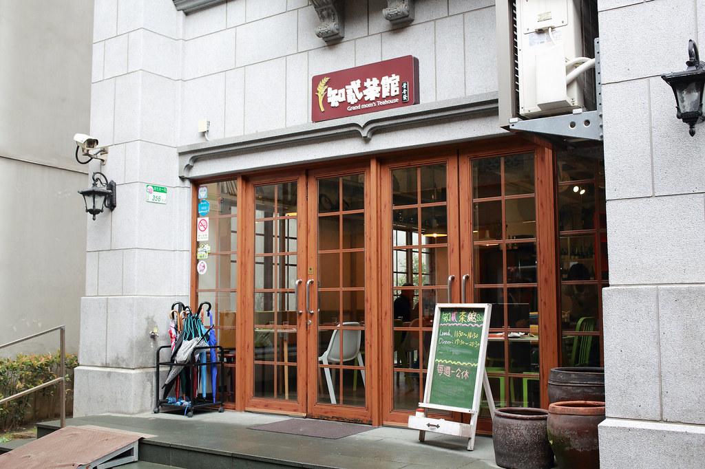 20160226大同-知貳茶館 (1)