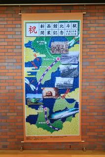 祝・北海道新幹線開業 掛け軸