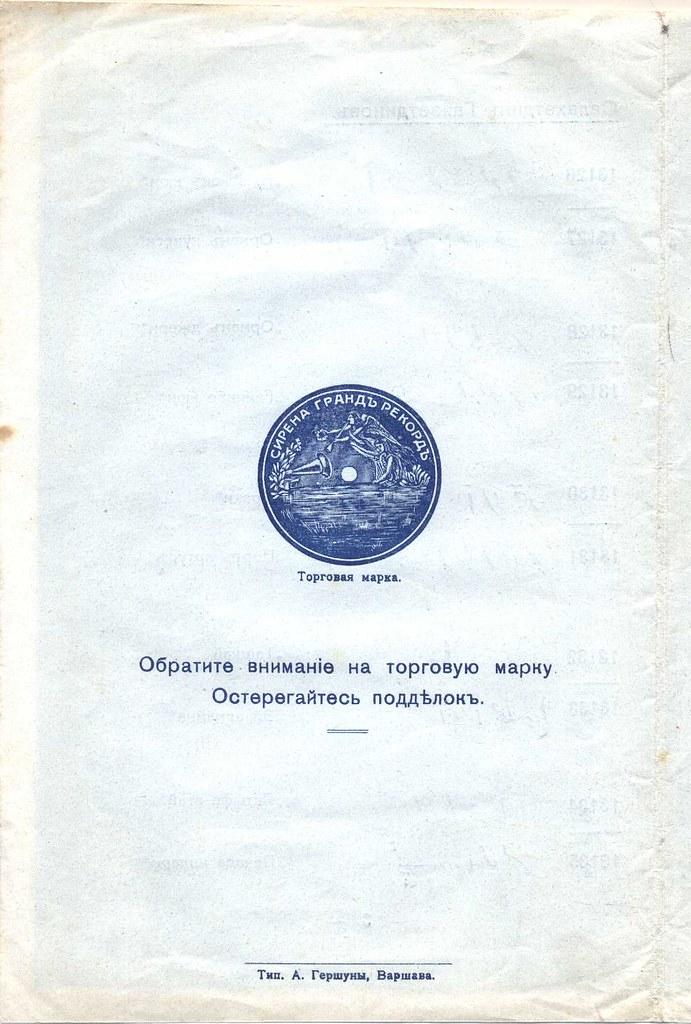 Сирена-Гранд-Рекорд. 2-й доп.список Казанско-Татарских Записей 4