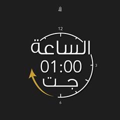 الساعة 01:00 جت - أبيض