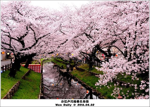 2016.04.02 小江戸川越春の舟遊