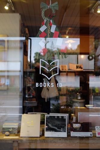 「BOOKS f3」という名の書店