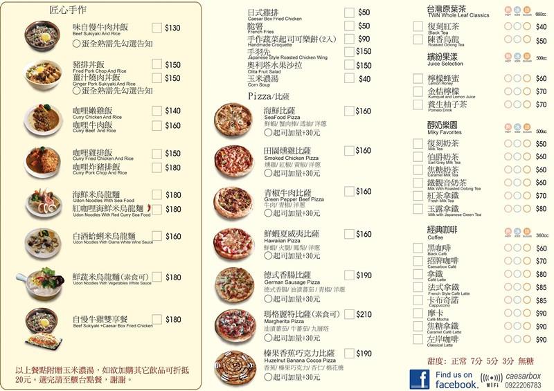 23826449174 ab34d917ea b - 熱血採訪|台中西區【凱撒盒子CAESARBOX日式雞排洋食專賣店】