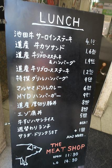 THE MEAT SHOP (ザ・ミートショップ) 4回目_02