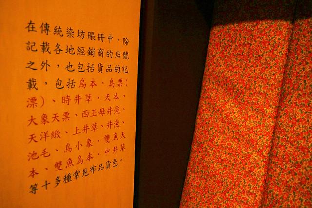3蘭陽博物館-藍染特展20