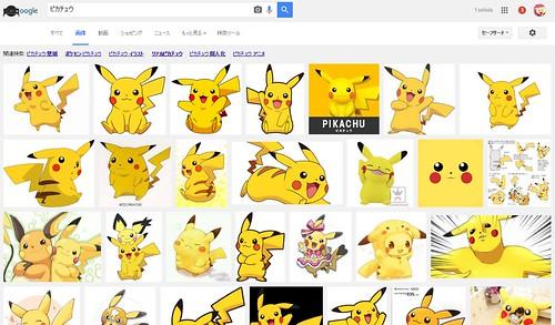 ピカチュウの通常画像検索