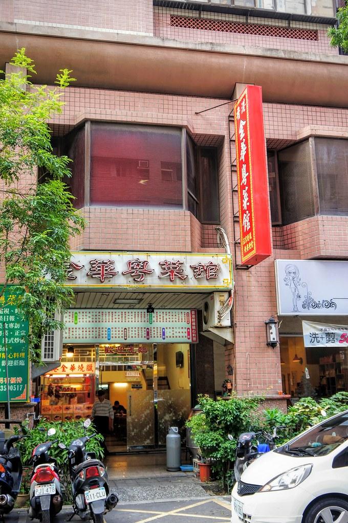 沒記錯的話,金華粵菜館,在這裡很久了...