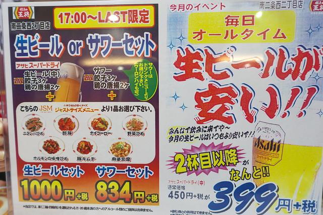 餃子の王将3回目_15