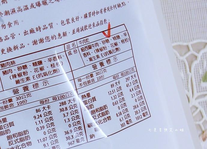 10 原味香號 食尚玩家推薦新竹美食 脆肉絲  牛肉乾
