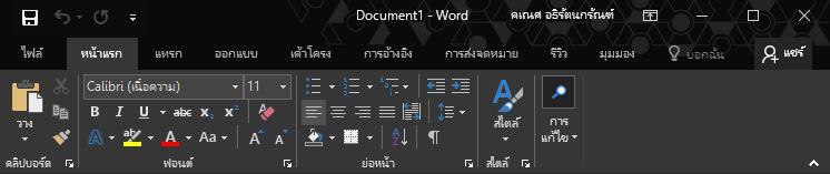 Word 2016 theme