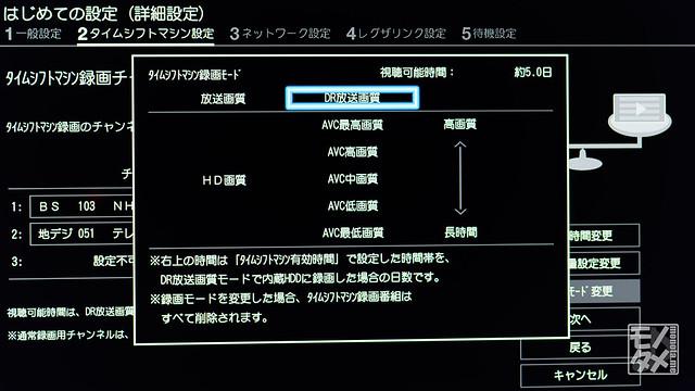 DBR-T670 詳細設定2-12