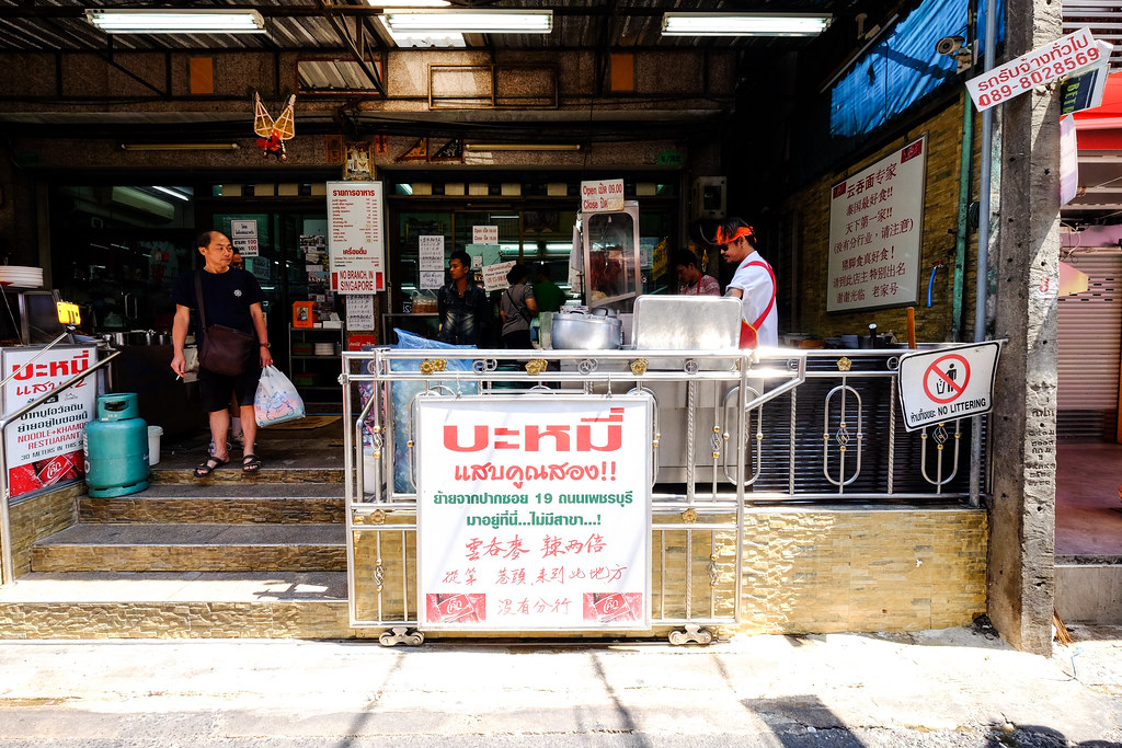 SabX2 Wanton Noodles Stall