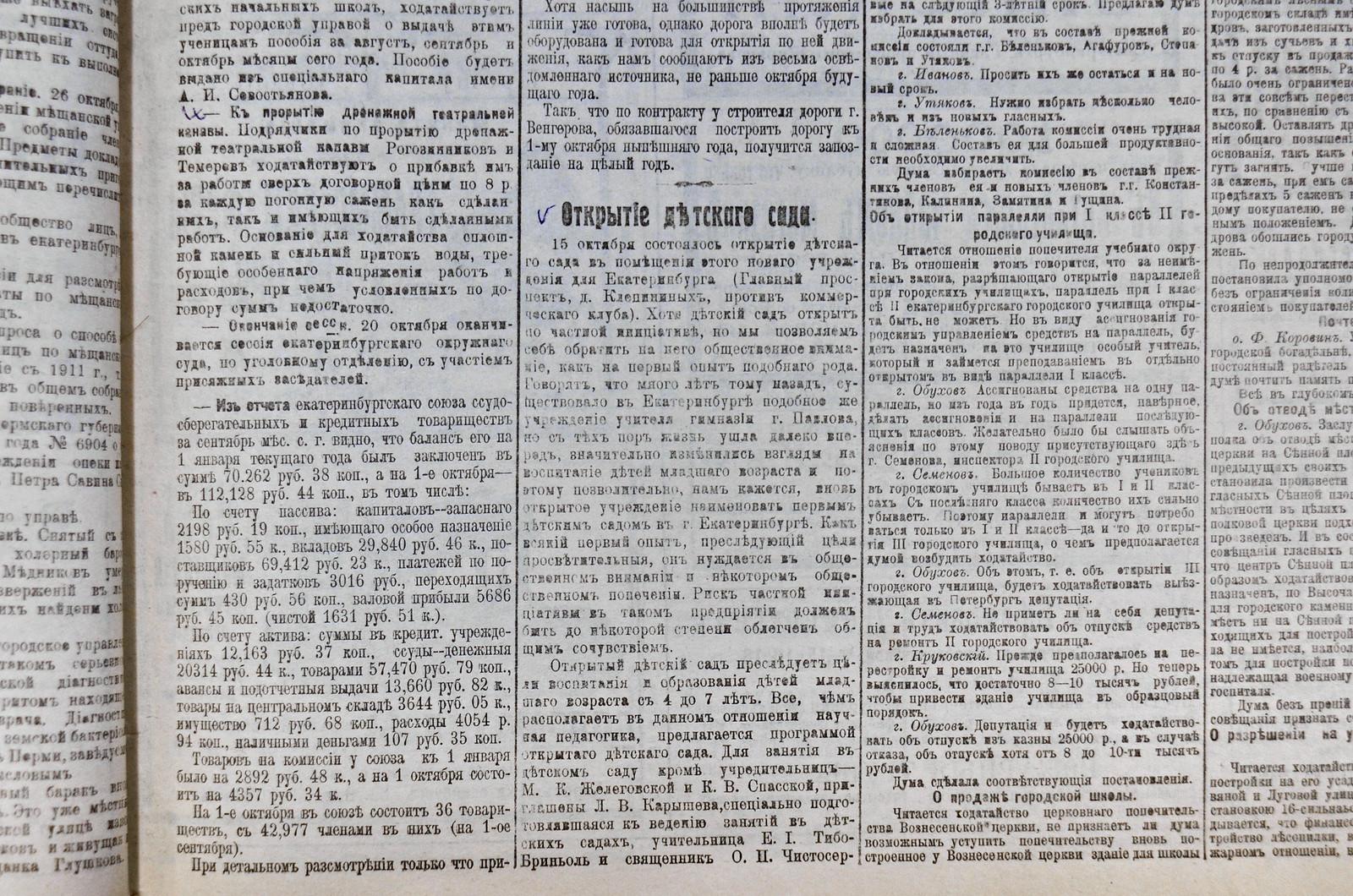 1910-10-19. № 228. Уральский край 1