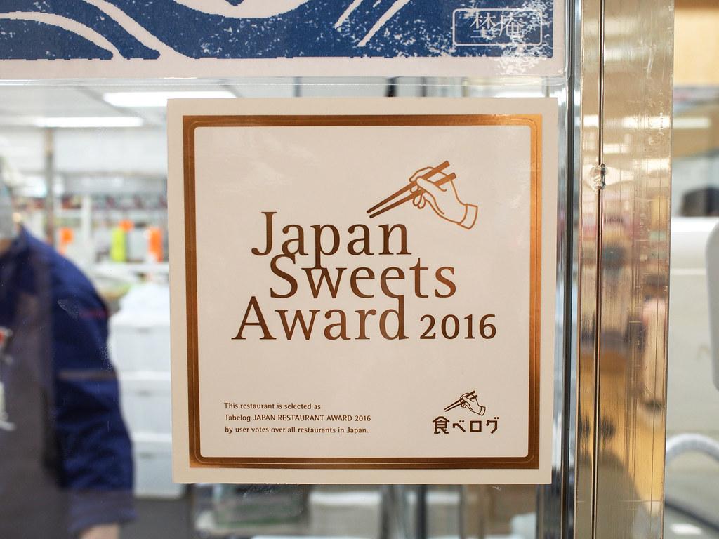 Japan Sweets Award