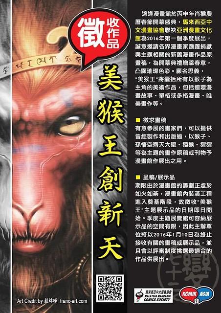 美猴王創新天