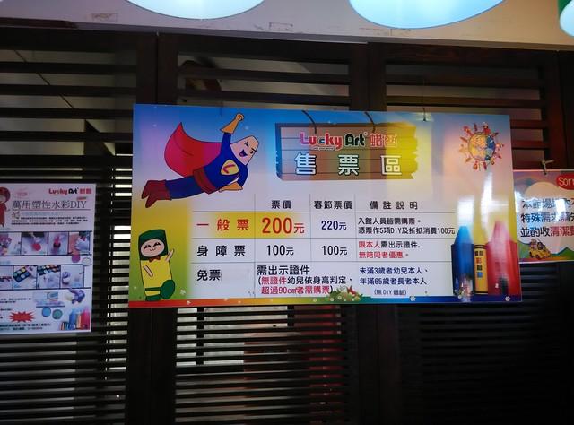 20160122 龍德工業區 蠟藝彩繪館