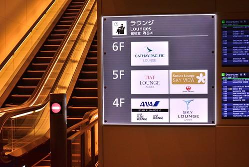 羽田空港国際線スカイラウンジアネックスの案内板