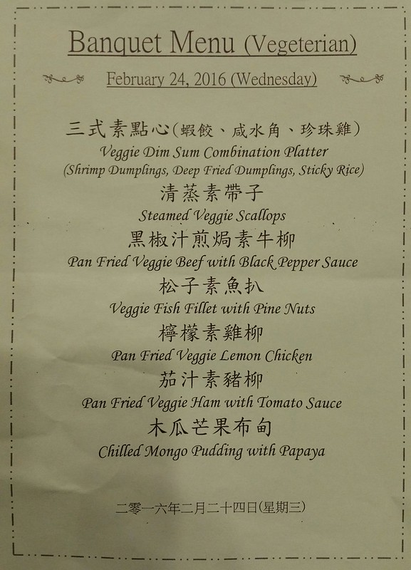 2016-Feb-24 Fortune House - YVRFoodies banquet menu (vegetarian)