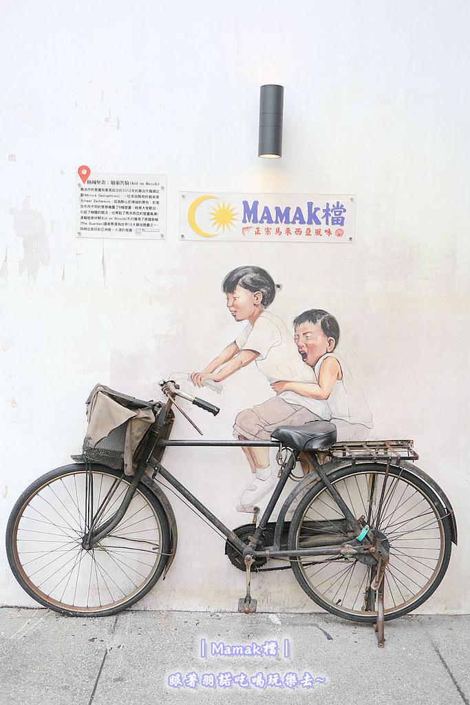 台北東區Mamak檔異國料理餐廳018