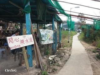 CircleG 遊記 元朗 南生圍 散步 生態遊 一天遊 香港 (93)