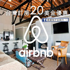 Airbnb台灣訂房優惠20美金