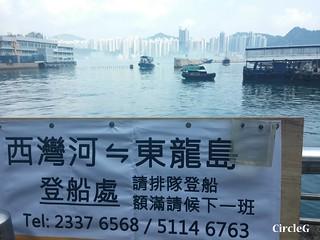 CIRCLEG 圖文 東龍島 遊記 一天遊 香港 西灣河 船 (5)