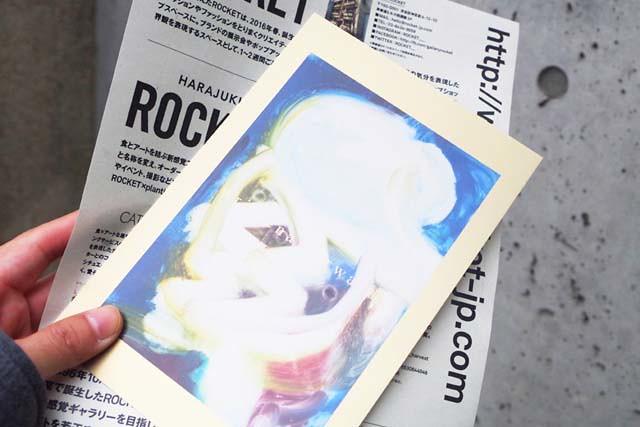 toomilog-ROCKETgege03301601