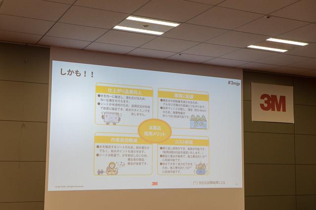第8回 ざ・3Mセミナー #3mjp
