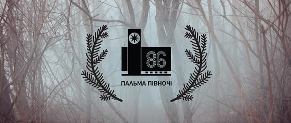 86 urbanism film festival