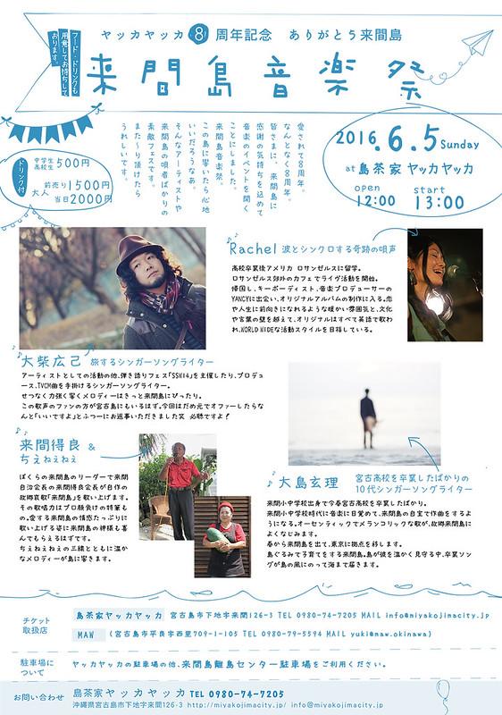 来間島音楽祭フライヤー