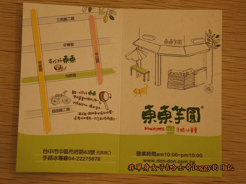 台中東東芋圓&道禾六藝文化館(刑務所演武場)36