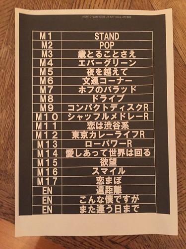 ホ二人旅 2015 東京 虎ノ門 JTアートホールアフィニス