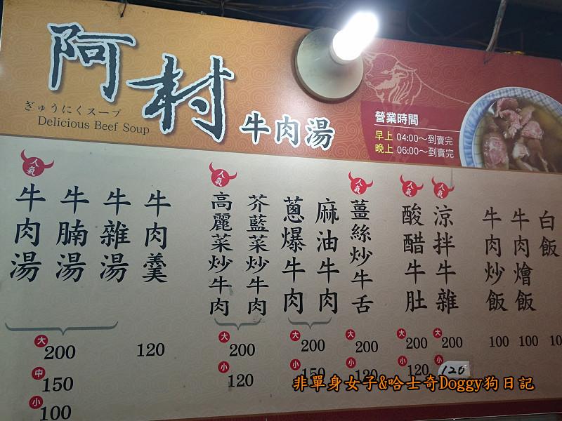 台南美食牛肉湯豬心冬粉肉圓21