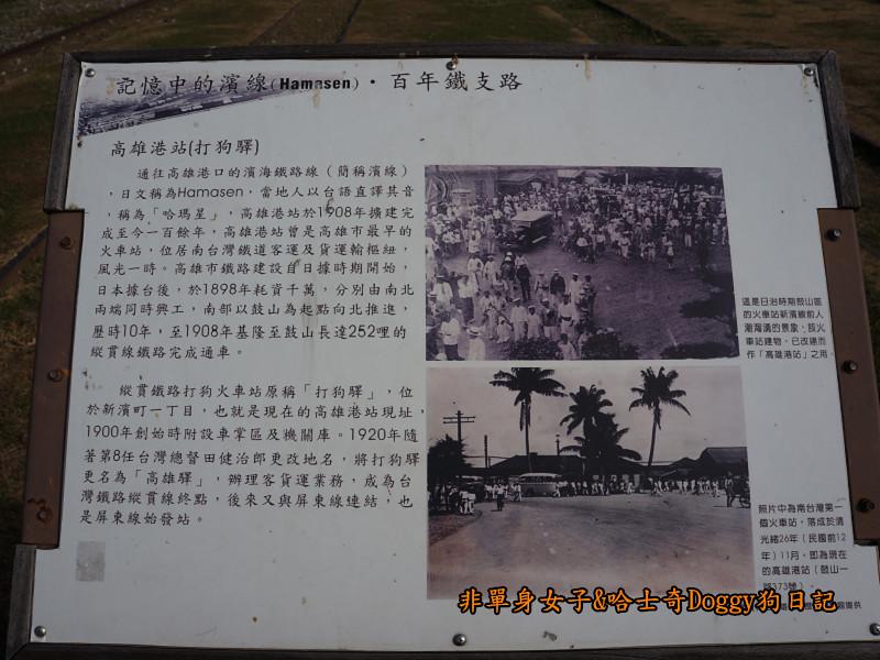 高雄港站哈瑪星打狗鐵道故事館16