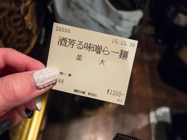 獺祭 酒芳味噌ら〜麺@麺屋武蔵