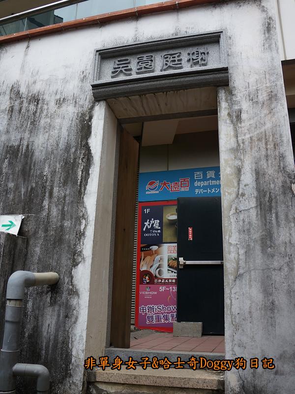 台南古蹟文創園區&吳園&林百貨18