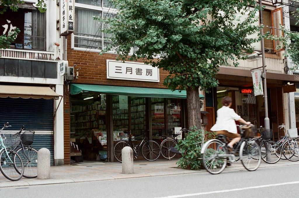 三月書房 寺町通 京都 Kyoto / Kodak ColorPlus / Nikon FM2 2015/09/27 整理照片的時候發現我那時候在寺町通也拍了滿多街上騎腳踏車的路人,這裡街道不寬,兩旁都有看起來好像是歷史很久的店家,店家門面都很有特色。  我想起來了,那時候拍照有規定自己畫面中一定要有當地人入鏡,因為之前拍太多空無一人的畫面,畫面太過空寂。  Nikon FM2 Nikon AI Nikkor 50mm f/1.4S Kodak ColorPlus ISO200 0985-0028 Photo by Toomore