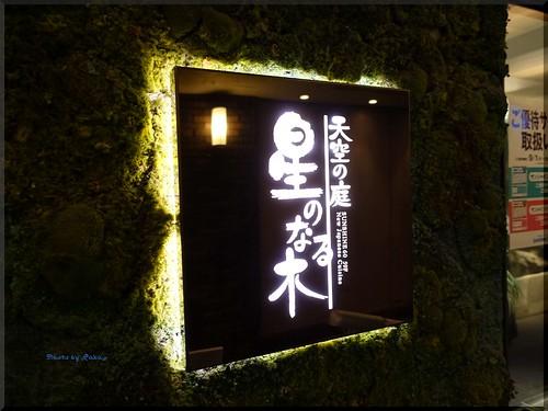 Photo:2015-01-25_T@ka.の食べ飲み歩きメモ(ブログ版)_言葉を失う美しさの夜景の中で楽しむ懐石【池袋】星のなる木_15 By:logtaka