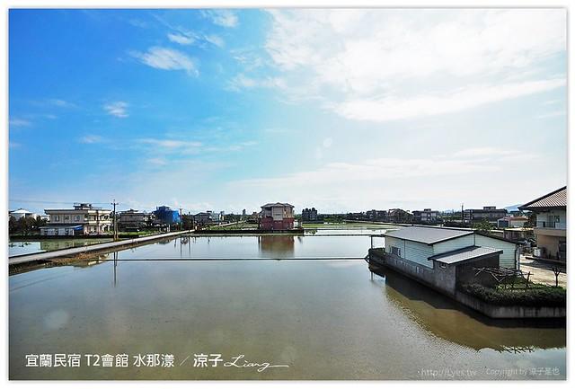 宜蘭民宿 T2會館 水那漾 - 涼子是也 blog