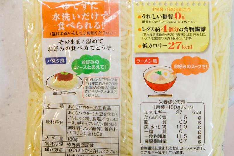 diet_noodle-3