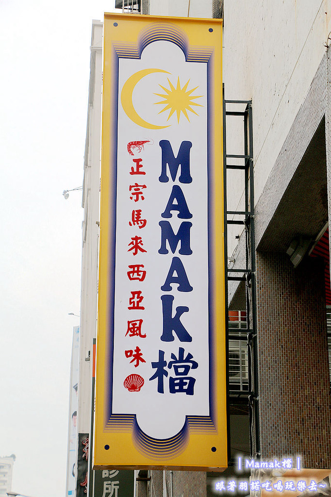 台北東區Mamak檔異國料理餐廳003