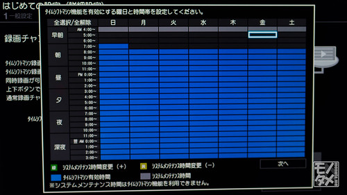 DBR-T670 詳細設定2-6