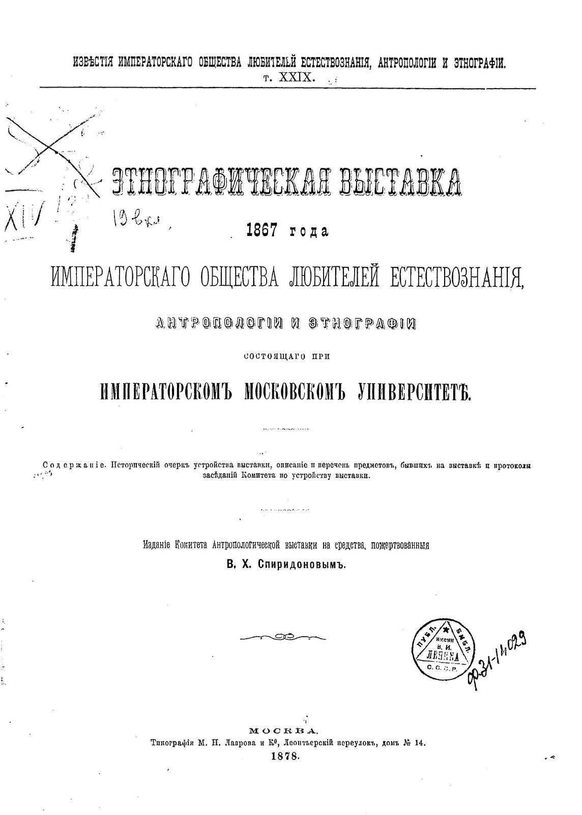 1878. Этнографическая выставка 1867 года Общества любителей естествозн